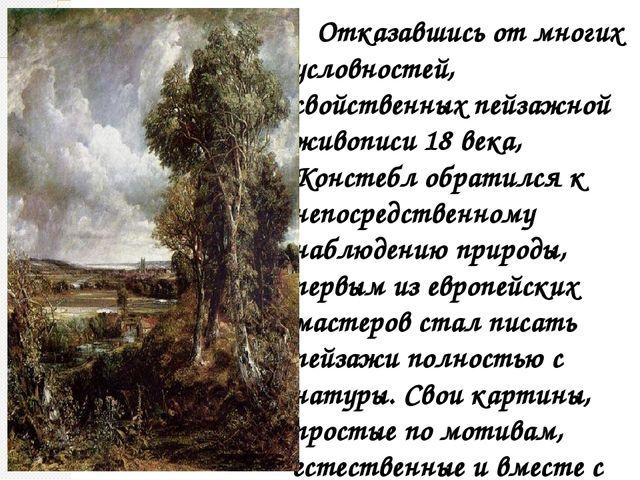 Отказавшись от многих условностей, свойственных пейзажной живописи 18 века,...