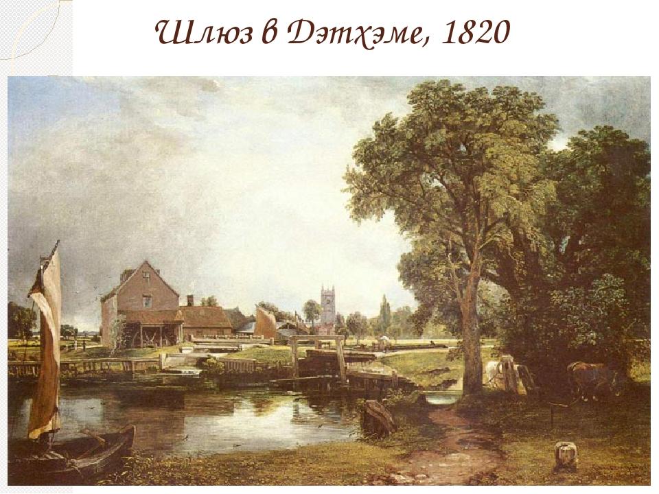 Шлюз в Дэтхэме, 1820