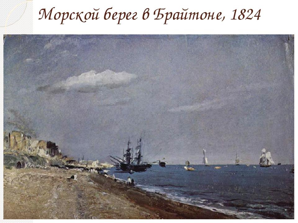 Морской берег в Брайтоне, 1824