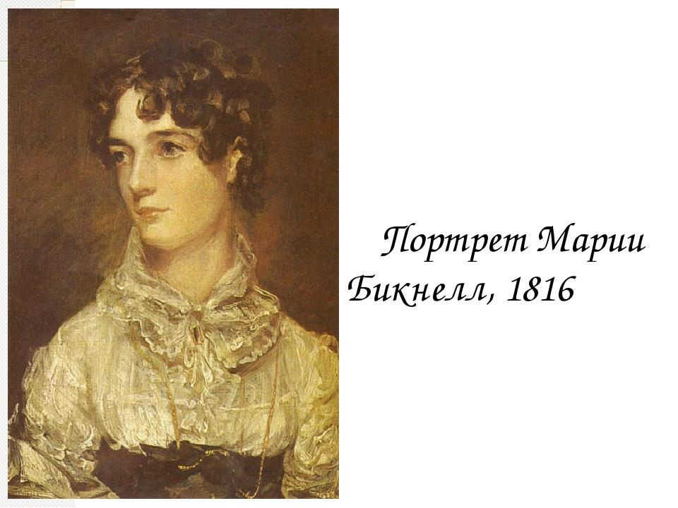 Портрет Марии Бикнелл, 1816
