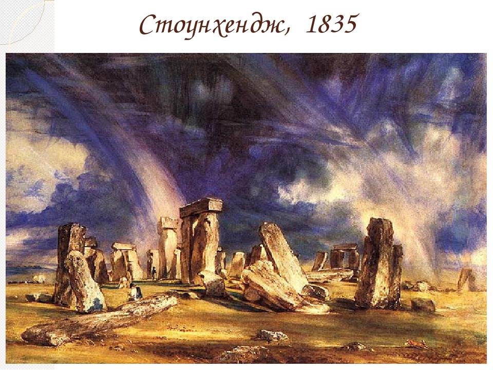 Стоунхендж, 1835