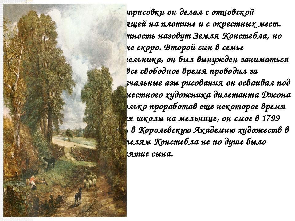 Свои первые зарисовки он делал с отцовской мельницы, стоящей на плотине и с...