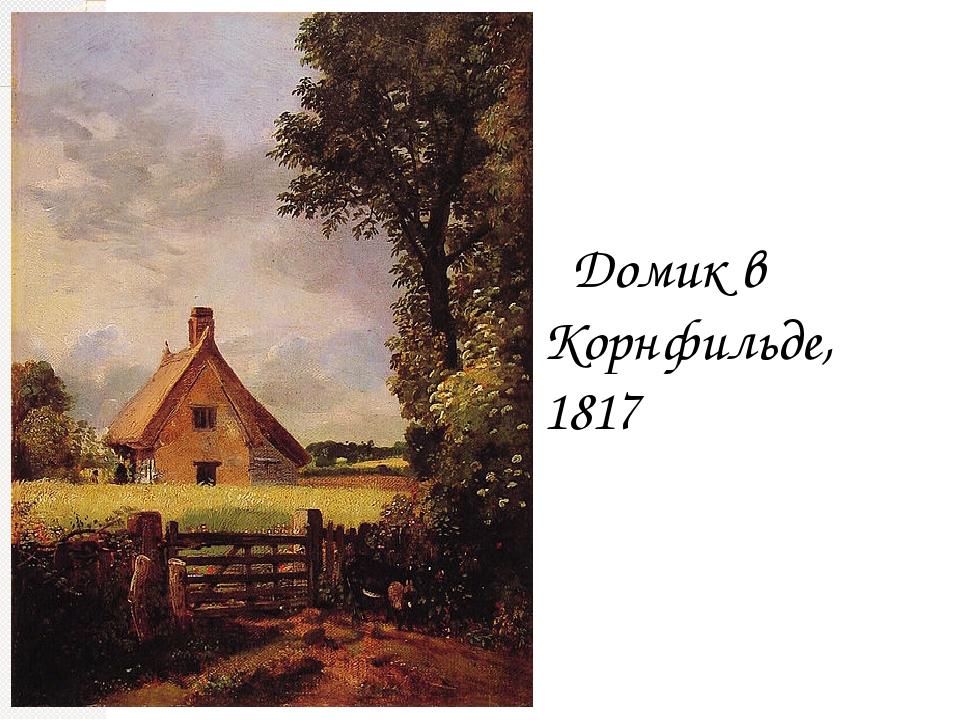 Домик в Корнфильде, 1817