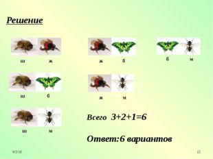 Решение Всего 3+2+1=6 Ответ:6 вариантов ш ш ш ж ж б б б ж м м м
