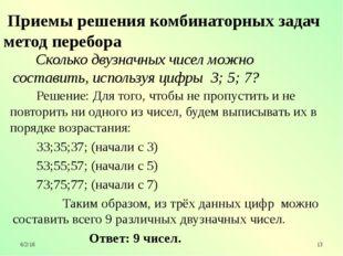 Таким образом, из трёх данных цифр можно составить всего 9 различных двузнач