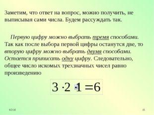 Заметим, что ответ на вопрос, можно получить, не выписывая сами числа. Будем
