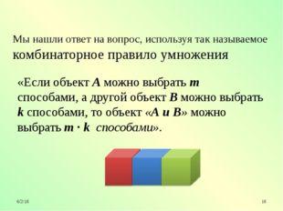 «Если объект А можно выбрать m способами, а другой объект В можно выбрать k