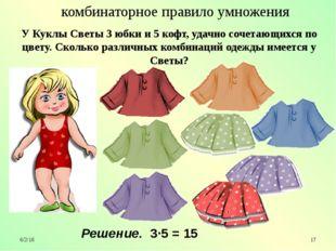 У Куклы Светы 3 юбки и 5 кофт, удачно сочетающихся по цвету. Сколько различн