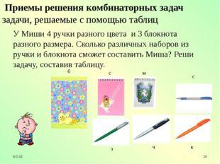 У Миши 4 ручки разного цвета и 3 блокнота разного размера. Сколько различных