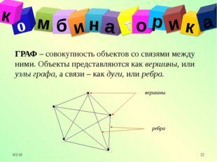 о ГРАФ – совокупность объектов со связями между ними. Объекты представляются