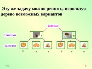 ч к б б п п в в Эту же задачу можно решить, используя дерево возможных вариа