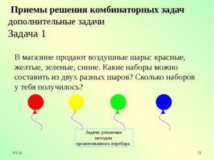 В магазине продают воздушные шары: красные, желтые, зеленые, синие. Какие на