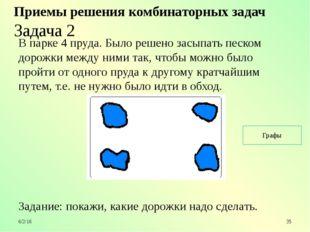 Приемы решения комбинаторных задач Задача 2 В парке 4 пруда. Было решено зас
