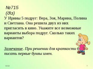 №715 (д\з) У Ирины 5 подруг: Вера, Зоя, Марина, Полина и Светлана. Она решил