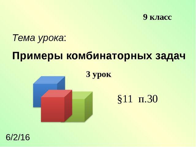 Примеры комбинаторных задач Тема урока: 9 класс 3 урок §11 п.30