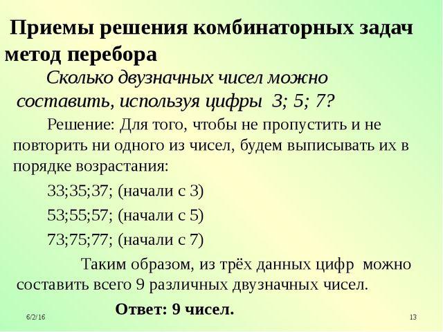 Таким образом, из трёх данных цифр можно составить всего 9 различных двузнач...