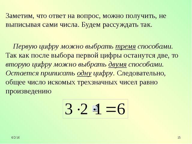 Заметим, что ответ на вопрос, можно получить, не выписывая сами числа. Будем...