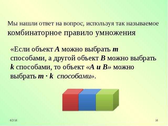 «Если объект А можно выбрать m способами, а другой объект В можно выбрать k...