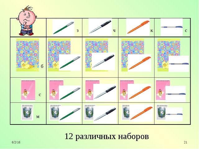 12 различных наборов м с б з ч к с