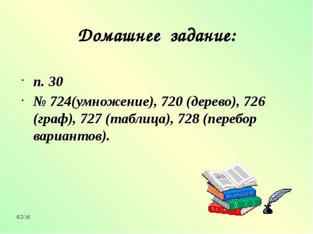 Домашнее задание: п. 30 № 724(умножение), 720 (дерево), 726 (граф), 727 (табл...