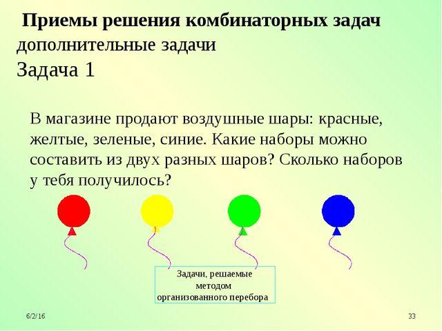 В магазине продают воздушные шары: красные, желтые, зеленые, синие. Какие на...