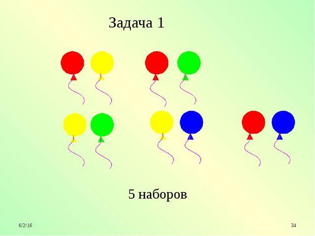 Задача 1 5 наборов