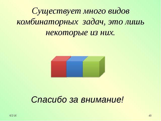 Существует много видов комбинаторных задач, это лишь некоторые из них. Спаси...
