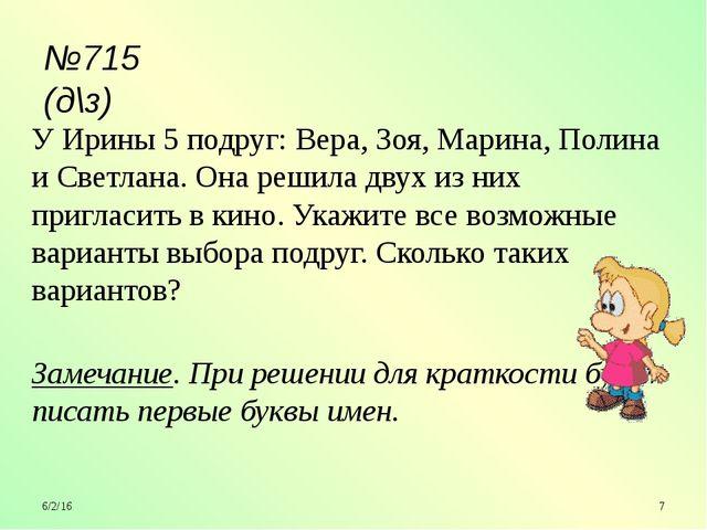№715 (д\з) У Ирины 5 подруг: Вера, Зоя, Марина, Полина и Светлана. Она решил...