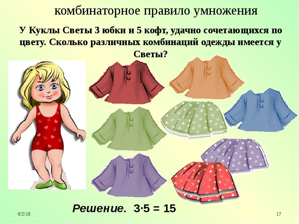 У Куклы Светы 3 юбки и 5 кофт, удачно сочетающихся по цвету. Сколько различн...