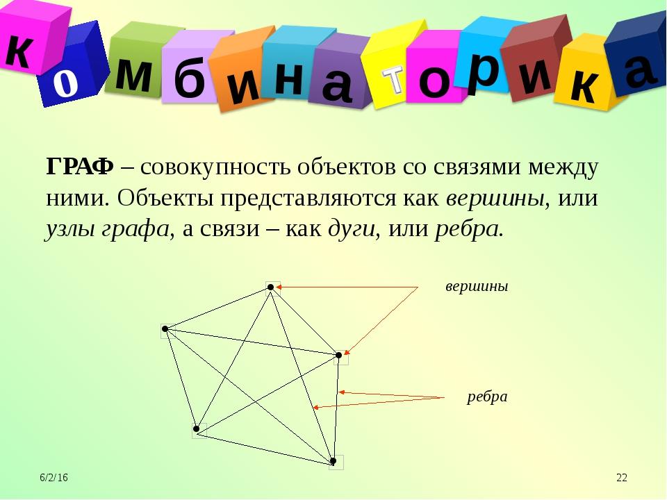 о ГРАФ – совокупность объектов со связями между ними. Объекты представляются...