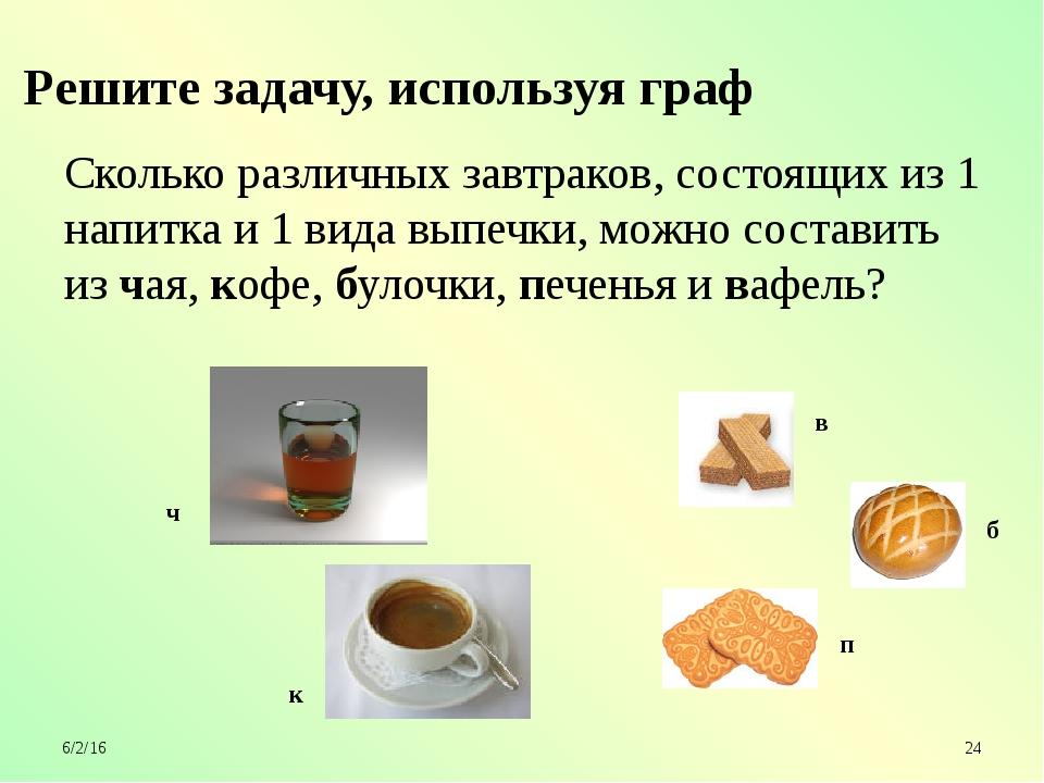 Сколько различных завтраков, состоящих из 1 напитка и 1 вида выпечки, можно...