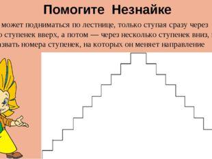 Помогите Незнайке Незнайка может подниматься по лестнице, только ступая сраз