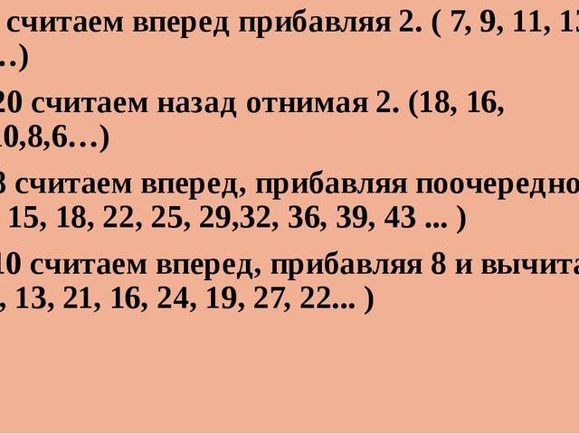 1.От 5 считаем вперед прибавляя 2. ( 7, 9, 11, 13, 15, 17, 19…) 2. От 20 счит...