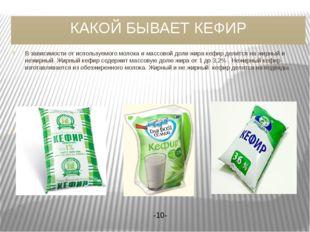 КАКОЙ БЫВАЕТ КЕФИР В зависимости от используемого молока и массовой доли жира