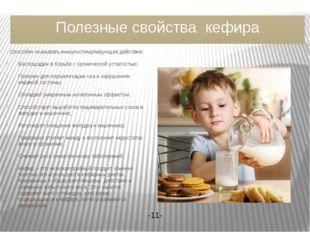 Полезные свойства кефира - Способен оказывать иммуностимулирующее действие; Б