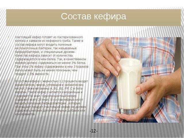 Состав кефира Настоящий кефир готовят из пастеризованного молока и закваски и...