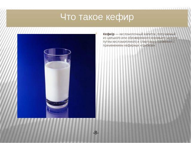 Что такое кефир Кефи́р— кисломолочный напиток, получаемый из цельного или об...