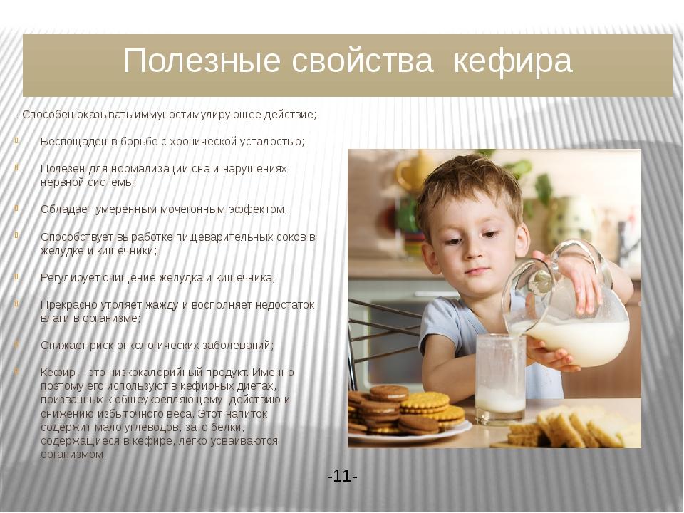 Полезные свойства кефира - Способен оказывать иммуностимулирующее действие; Б...