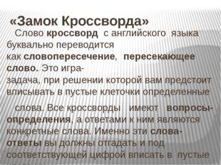 «Замок Кроссворда»  Словокроссворд с английского языка буквально переводи