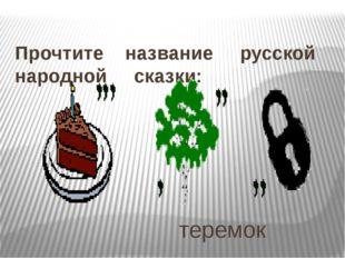 Прочтите название русской народной сказки: теремок