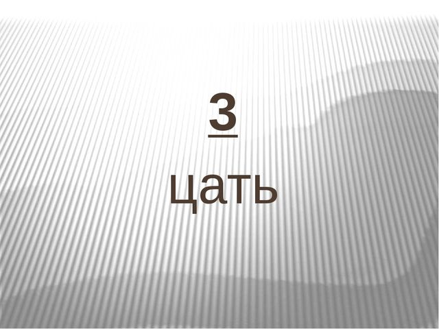 3 цать