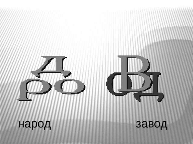 народ завод Народ завод