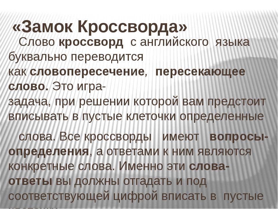 «Замок Кроссворда»  Словокроссворд с английского языка буквально переводи...