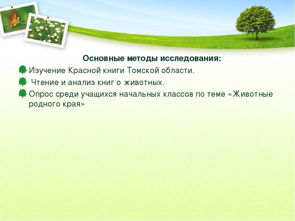 Основные методы исследования: Изучение Красной книги Томской области. Чтени...