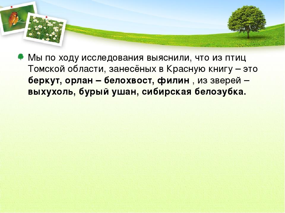 Мы по ходу исследования выяснили, что из птиц Томской области, занесёных в Кр...