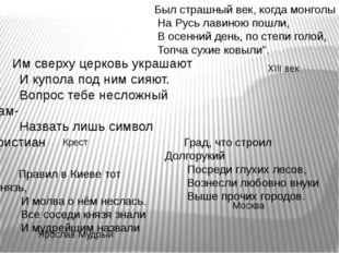 Правил в Киеве тот князь, И молва о нём неслась. Все соседи князя знали И му