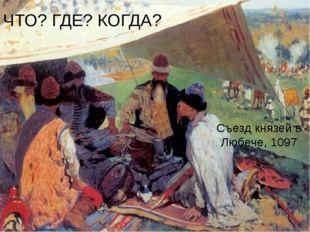 ЧТО? ГДЕ? КОГДА? Съезд князей в Любече, 1097