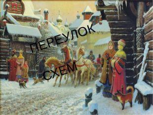 ПЕРЕУЛОК СХЕМ