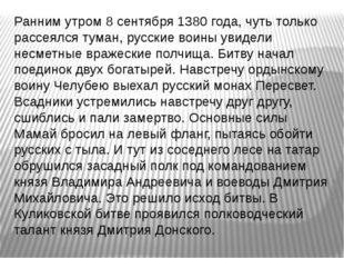 Ранним утром 8 сентября 1380 года, чуть только рассеялся туман, русские воины