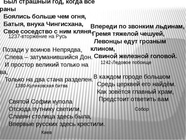 Святой Софии купола Отсюда путнику светили, Славян столица здесь была, Вперв...